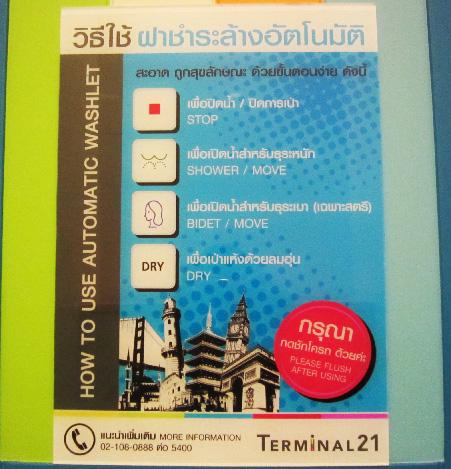 タイ111105〜 1297