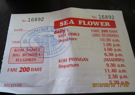 タイ・サムイパンガン1303 134