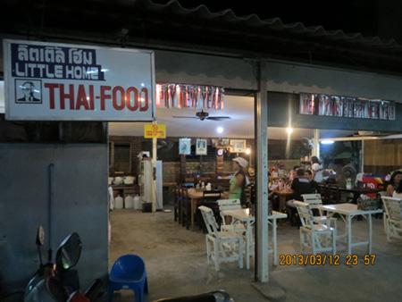 タイ・サムイパンガン1303 268