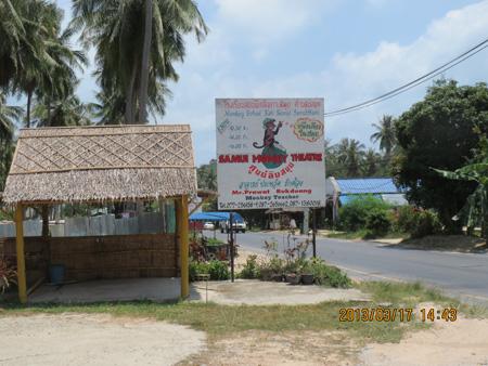 タイ・サムイパンガン1303 712