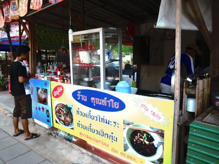 タイ・サムイパンガン1303 766