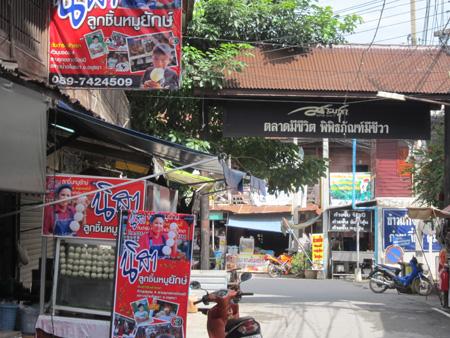タイ110916〜 341