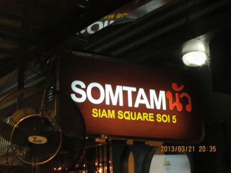 タイ・サムイパンガン1303 1053