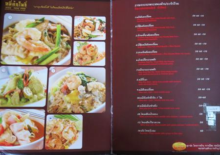 phuket140106 123