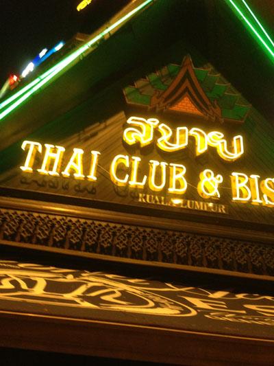 thaiclub.jpg