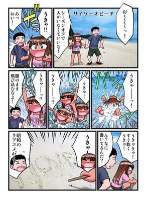4巻ブログ用漫画.jpg