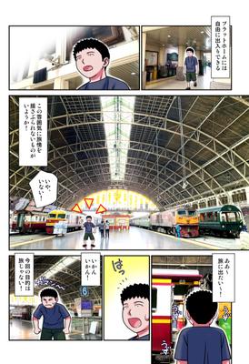 たいめし3 1話02.jpg