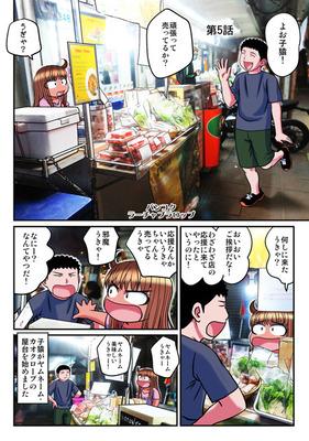 たいめし5話01.jpg