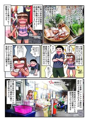 たいめし5話03.jpg
