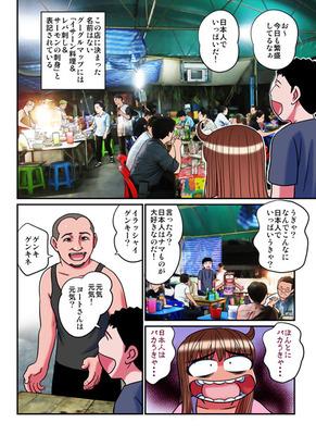 たいめし6話02.jpg