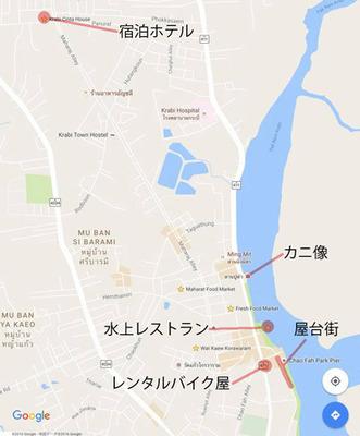 クラビ水上レストラン.jpg