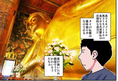 タイの寺を歩く ワット・ポー07.jpg